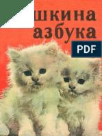 Yury Grigoryev - Feline ABC