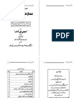 Namaz e Fajr Ki Pabandi Kasay by Muhammad Azim Moin