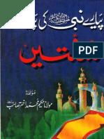 Piyaray Nabi ﷺ Ki Piyare Sunnatain by Maulana Hakeem Muhammad Akhter