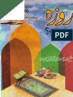 Roza Hum Say Kya Mutalba Karta Hai by Mufti Muhammad Taqi Usmani