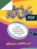 Safaaiy e Muamlaat by Maulana Ashraf Ali Thanvi