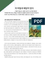 천사와+UFO의+비밀.pdf