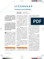 Evaluating Process Profitability from Hydrocarbon China Q3 2008 (Chinese)