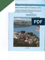 2007 Αξιοποίηση του Υδάτινου Δυναμικού της Οροσειράς της Πίνδου