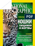 National Geographic - 2012 03 (102) Март 2012
