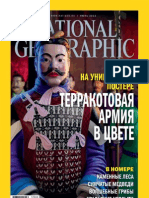 National Geographic - 2012 06 (105) Июнь 2012