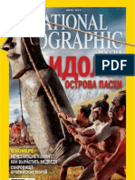 National Geographic - 2012 07 (106) Июль 2012