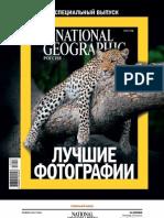 National Geographic - 2012 11 Спец выпуск