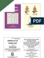 Abhishek Path & Navdevta Poojan
