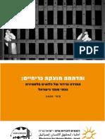 והדממה מוצקה כריחיים - הפרדה ובידוד של כלואים פלסטינים בבתי כלא בישראל