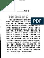 西游记全书气功破译 上册