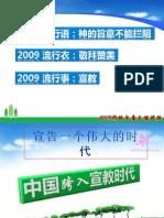婚姻观-神奇浪漫 2009曙光