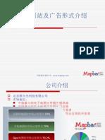 Mapbar网站及广告形式介绍