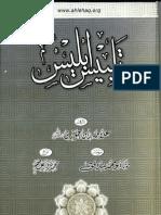 Talbees e Iblees by Allama Ibn e Jaozi