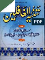 Tanbeh Ul Ghafileen by Nasar Bin Muhammad Bin Ibraheem Abullais Samarqandi