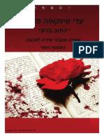 נכתב בדם/ עדי סינקופה