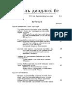 Хууль дээдлэх ёс сэтгүүл 2010 он 4