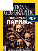 National Geographic - 2011 02 (89) Февраль 2011