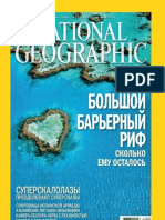 National Geographic - 2011 05 (92) Май 2011
