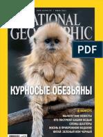 National Geographic - 2011 06 (93) Июнь 2011