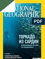 National Geographic - 2011 08 (95) Август 2011