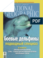 National Geographic - 2011 12 (99) Декабрь 2011