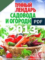 Лунный календарь на 2013