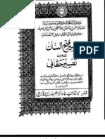 TafseerEHaqqaniJild3