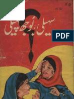 Sahali Boojh Pehali-Aashique Keranvi-Feroz Sons-1975