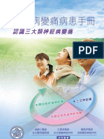 醫學會-3.2.2 Patient Education Booklet
