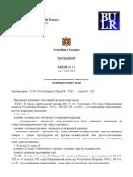Zakon o Vnesenii Izmenenij v Nekotorye Zakonodatelnye Akty
