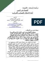 دراسة تاريخية قانونية - القضاء في اليمن أثناء الاحتلال العثماني - أبريل 2013م.doc