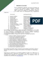 2013 04 11 Πρακτικό Απόφασης γνωμοδότησης ΣΜΠΕ Αώος