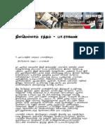 நிலமெல்லாம் ரத்தம்-பா ராகவன்
