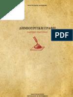 Οδηγός δημιουργικής γραφής - odigos dimiourgikis grafis