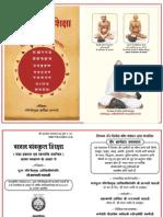 Saral Sanskrit Shiksha
