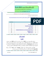 1895257173-تعليم وورد 2010 بطريقة مبسطة.pdf