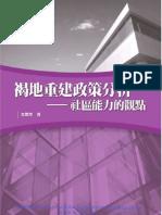 4P41褐地重建政策分析社區能力的觀點