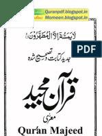 27 Quran Majeed - Www.momeen.blogspot.com -- Www.quranpdf.blogspot.in