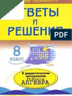 Zhohov 8 Algebra d