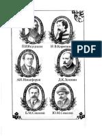 Русский Эротический Фольклор.pdf