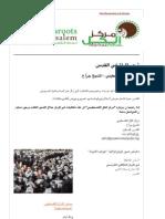 Women's Month at Markaz Al Kul (Arabic)