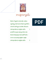 Kala Bhairava Astakam