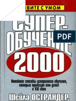 superlearning_2000