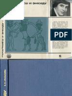 Афанасьева В.К. – Гильгамеш и Энкиду. Эпические образы в искусстве – 1979