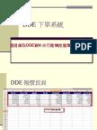 DDE下單系統