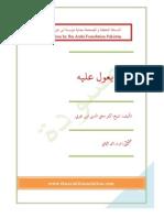 Ibn Arabi Rasala La Yuawwal 'alayh (Arabic) رسالة ما لا يعول عليه لابن عربي