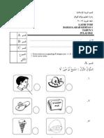 Soalan Latih Tubi Bahasa Arab Kertas 1 Tahun 3 Julai 2012