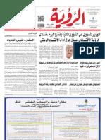 Alroya Newspaper 20-04-2013