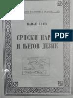 Српски народ и његов језик